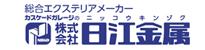 (株)日江金属